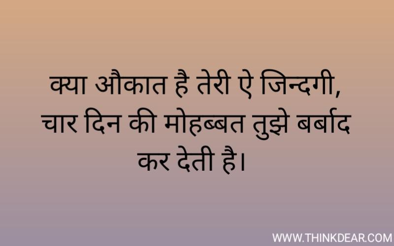 Hindi in nice status 1000+【Nice Status】in